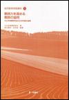 教師力を高める教師の協同―犬山市授業研究会2009年度の成果―