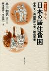 ケースブック・日本の居住貧困