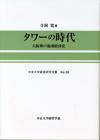 タワーの時代-大阪神戸地域経済史-