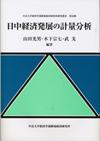 日中経済発展の計量分析