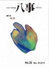 中京大学評論誌(八事No.28)