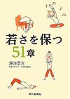 若さを保つ51章