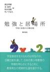 勉強と居場所<br>学校と家族の日韓比較