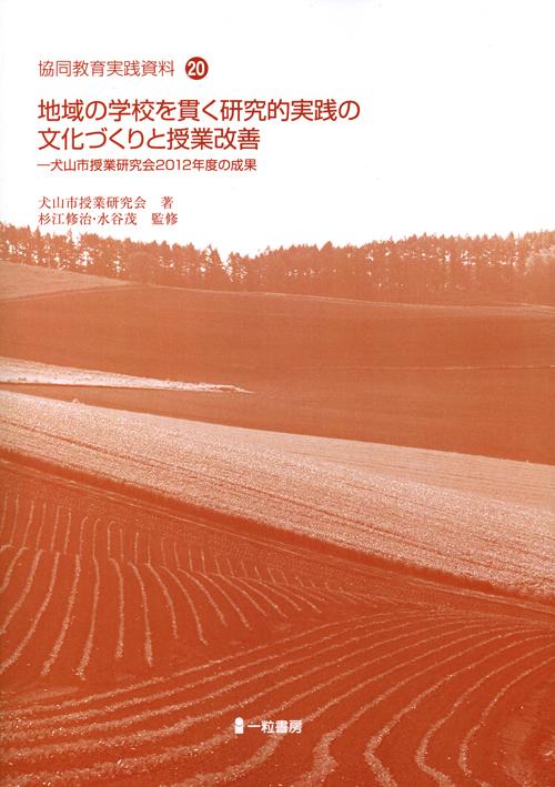 地域の学校を貫く研究的実践の文化づくりと授業改善<br>―犬山市授業研究会2012年度の成果