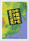 中京大学文化科学叢書15<br>中国地名カタカナ表記の研究 教科書・地図帳・そして国語審議会