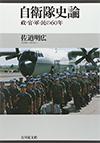 自衛隊史論―政・官・軍・民の60年