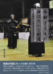 年齢とともに伸びていく剣道―心身融合への剣の巧みさを求めて―