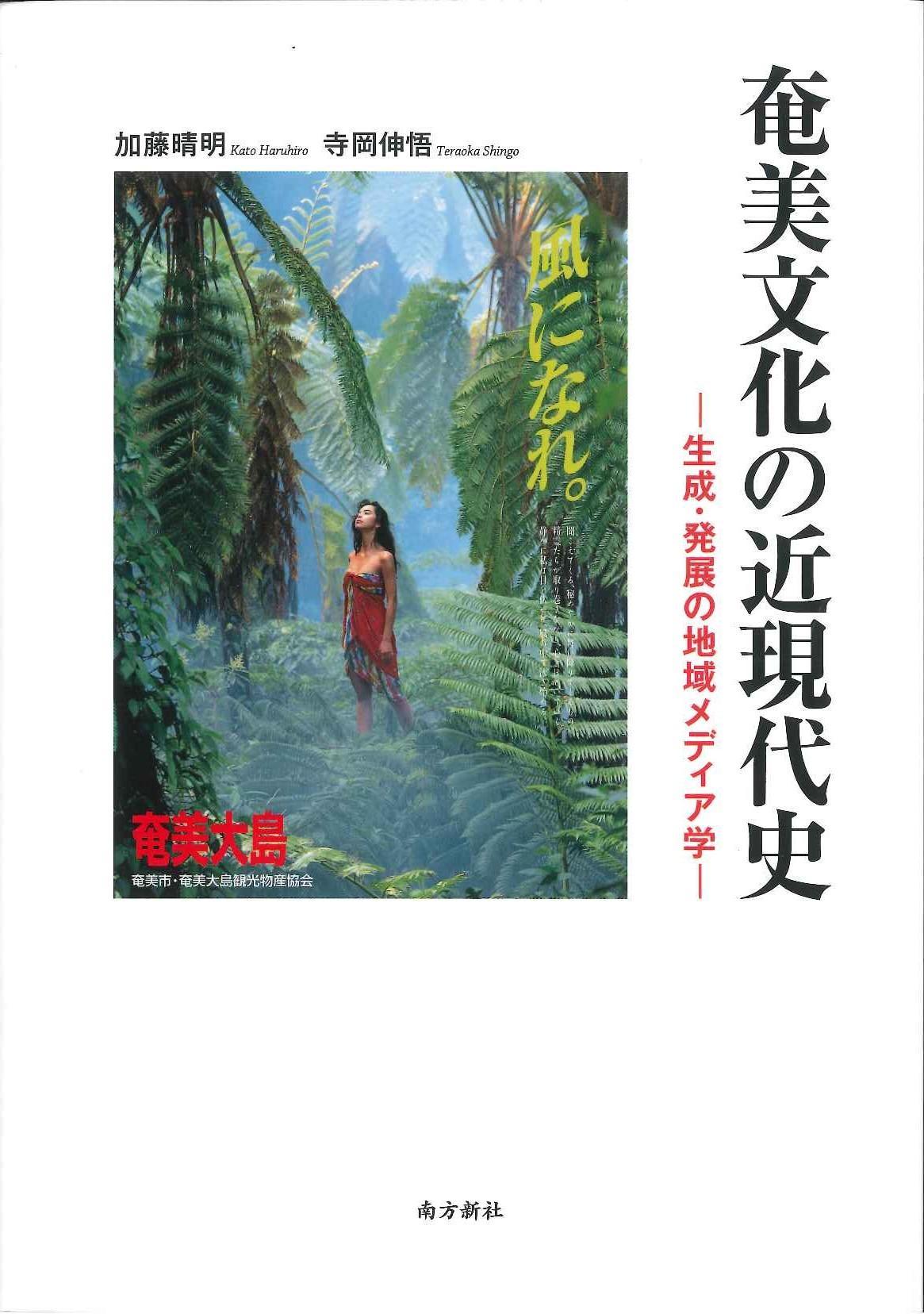 奄美文化の近現代史-生成・発展の地域メディア学-