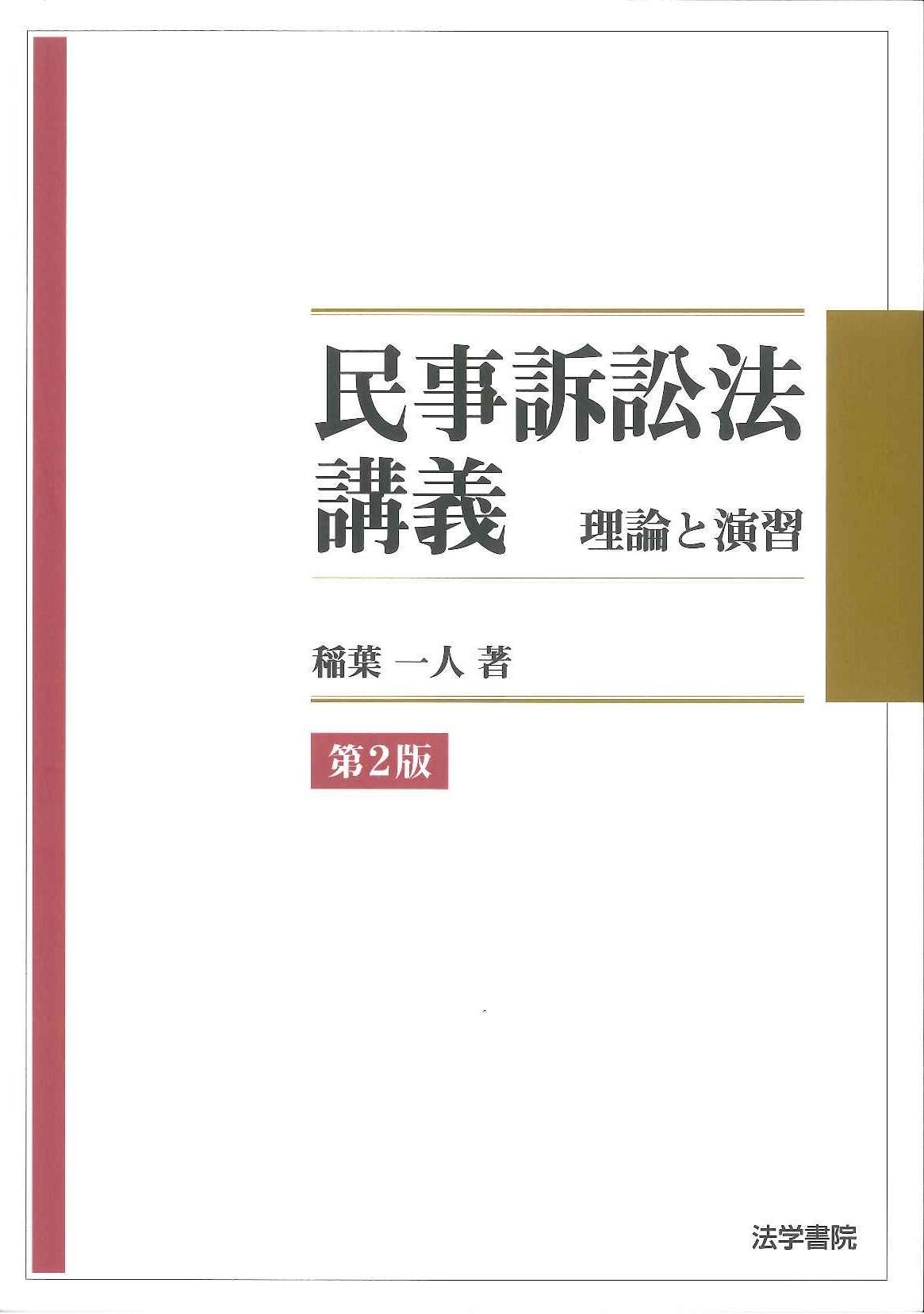 民事訴訟法講義 理論と演習 第2版