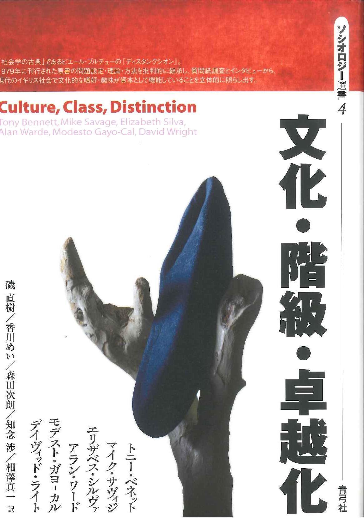 ソシオロジー選書4  -文化・階級・卓越化
