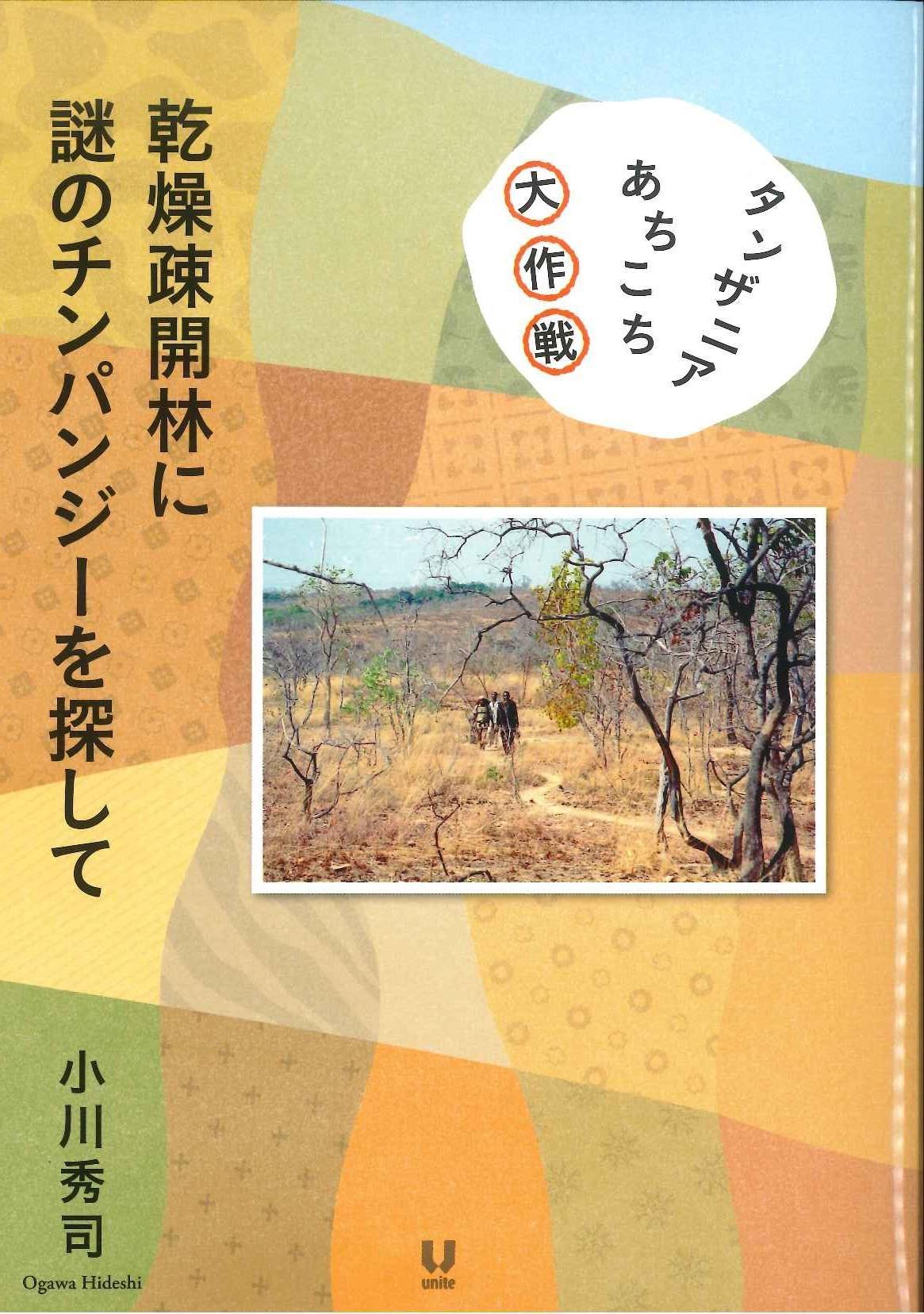 乾燥疎開林に謎のチンパンジーを探して-タンザニアあちこち大作戦-