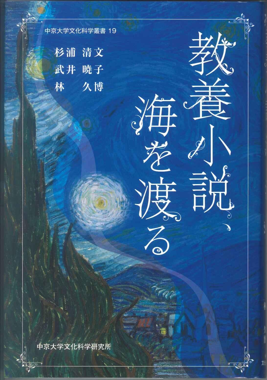 教養小説、海を渡る