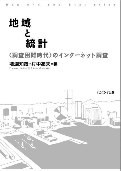 地域と統計―〈調査困難時代〉のインターネット調査