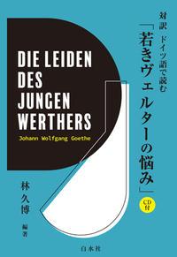 対訳 ドイツ語で読む 「若きヴェルターの悩み」