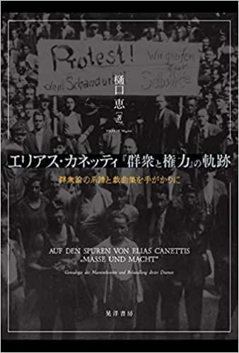 エリアス・カネッティ「群衆と権力」の軌跡 ―群衆論の系譜と戯曲集を手がかりに―