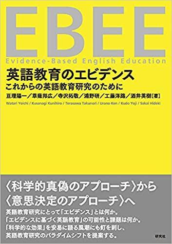 英語教育のエビデンス: これからの英語教育研究のために
