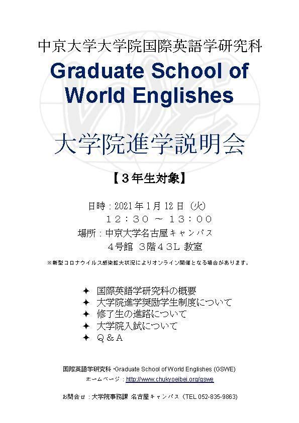 進学説明会(1月)3年生対象 (1).jpg