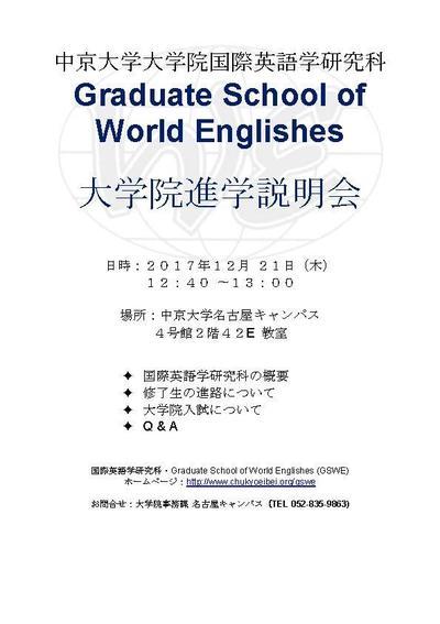 ②進学説明会(12月).jpg