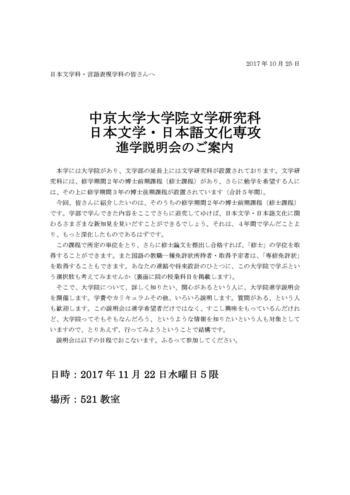 ①【日本文学・日本語文化専攻】進学説明会案内_ページ_1.jpg
