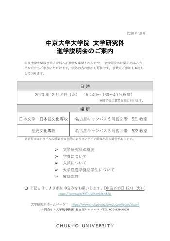 2020年度文学研究科進学説明会ご案内(HP掲載用).jpg